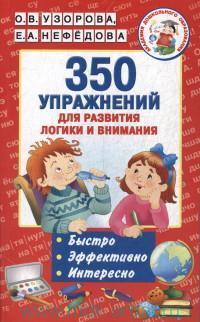 350 упражнений для развития логики и внимания : Быстро. Эффективно. Интересно