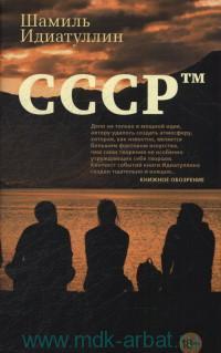СССРтм : роман