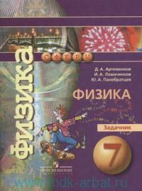 Физика : 7-й класс : задачник : учебное пособие для общеобразовательных организаций
