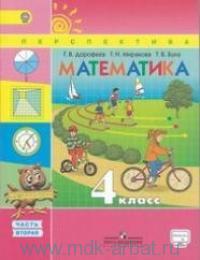 Математика : 4-й класс : учебник для общеобразовательных организаций. В 2 ч. Ч.2 (ФГОС)