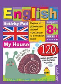 Умный блокнот. Мой дом : уровень 1 : 8+ = English. My House. Level 1