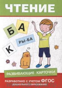 Чтение : развивающие карточки 6-7 лет : разработано с учётом ФГОС дошкольного образования