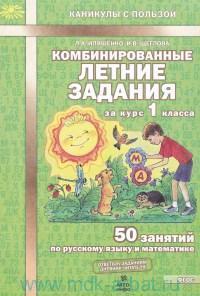 Комбинированные летние задания за курс 1-го класса : 50 занятий по русскому языку и математике (ФГОС)