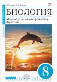Биология. Многообразие живых организмов. Животные : 8-й класс : учебник : линейный курс (УМК Живой организм. Вертикаль. ФГОС)