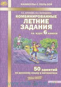 Комбинированные летние задания за курс 6-го класса : 50 занятий по русскому языку и математике (ФГОС)