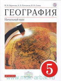 География. Начальный курс : 5-й класс : учебник (Вертикаль. ФГОС)