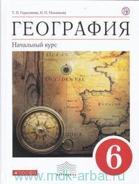 География : Начальный курс : 6-й класс : учебник (Вертикаль. ФГОС)