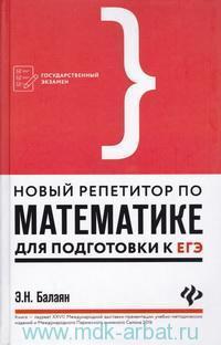 Новый репетитор по математике для подготовки к ЕГЭ