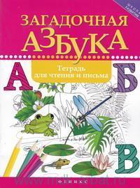 Загадочная азбука : тетрадь для чтения и письма