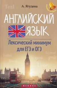 Английский язык. Лексический миниум для ЕГЭ и ОГЭ
