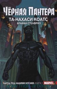 Чёрная Пантера: Народ под нашими ногами. Кн.1