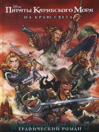 На краю света : графический роман