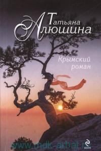Крымский роман : роман