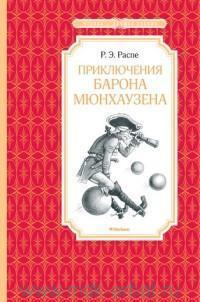 Приключения барона Мюнхаузена : пересказ для детей К. Чуковского