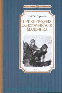 Приключения доисторического мальчика : повесть