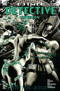 Бэтмен. Detective Comics : Жатва : графический роман