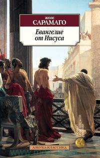 Евангелие от Иисуса : роман