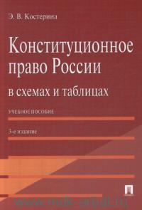 Конституционное право России в схемах и таблицах : учебное пособие