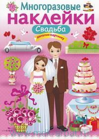 Свадьба : дополни картинку