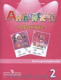 Английский язык : книга для родителей : 2-й класс : пособие для общеобразовательных организаций