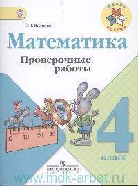 Математика : проверочные работы : 4-й класс : пособие для общеобразовательных организаций (ФГОС)
