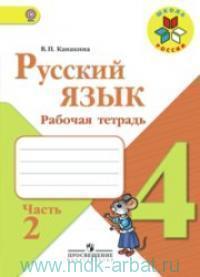 Русский язык : 4-й класс : рабочая тетрадь. В 2 ч. Ч.2 : учебное пособие для общеобразовательных организаций (ФГОС)