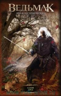 Сезон гроз : фантастический роман