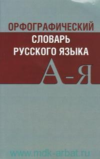 Орфографический словарь русского языка : свыше 20000 слов, актуальная лексика, соответствие школьной программе