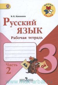 Русский язык : 3-й класс : рабочая тетрадь : учебное пособие для общеобразовательных организаций. В 2 ч. Ч.2 (ФГОС)