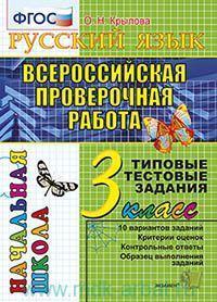 Русский язык : Всероссийская проверочная работа : 3-й класс : типовые тестовые задания : 10 вариантов заданий, критерии оценок, контрольные ответы, образец выполнения заданий (ФГОС)