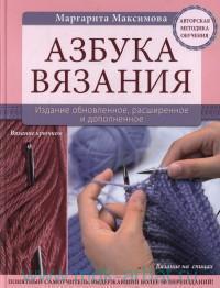 Азбука вязания : понятный самоучитель, выдержавший более 50 переизданий