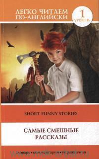 Самые смешные рассказы = Short Funny Stories : 1 уровень