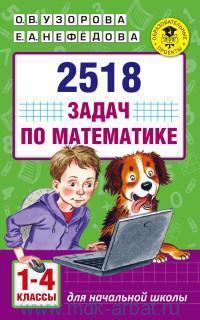 2518 задач по математике : 1-4-й классы