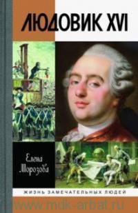 Людовик XVI : непонятый король