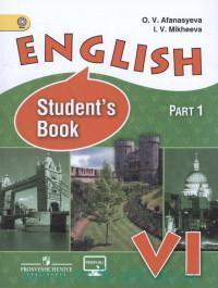 Английский язык : 6-й класс : учебник для общеобразовательных организаций и школ с углубленным изучением английского языка. В 2 ч. Ч.1 = English VI : Student`s Book : Part 1 (ФГОС)