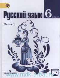 Русский язык : 6-й класс : учебник для общеобразовательных организаций. В 2 ч. Ч.1 (ФГОС)