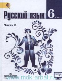 Русский язык : 6-й класс : учебник для общеобразовательных организаций. В 2 ч. Ч.2 (ФГОС)