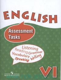 Английский язык : 6-й класс : контрольные и проверочные задания : учебное пособие для общеобразовательных организаций и школ с углубленным изучением английского языка = English 6 : Assessment Tasks