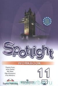 Английский язык : рабочая тетрадь : 11-й класс : учебное пособие для общеобразовательных организаций : базовый уровень = Spotlight 11 : Workbook