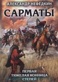 Сарматы : Первая тяжелая конница степей