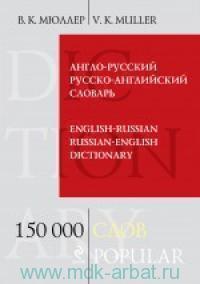 Англо-русский и русско-английский словарь : 150000 слов и выражений