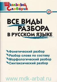 Все виды разбора в русском языке : начальная школа (соответствует ФГОС)