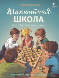 Шахматная школа : 2-й год обучения : учебник для общеобразовательных организаций (ФГОС)