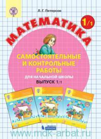 Самостоятельные и контрольные работы по математике для начальной школы. Вып.1. Вариант 1 : учебное пособие (ФГОС. НОО)
