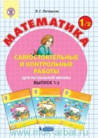 Самостоятельные и контрольные работы по математике для начальной школы. Вып.1. Вариант 2 : учебное пособие (ФГОС. НОО)