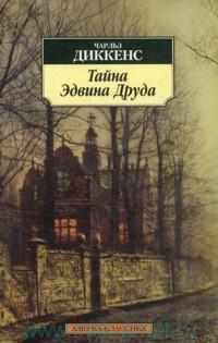 Тайна Эдвина Друда : роман