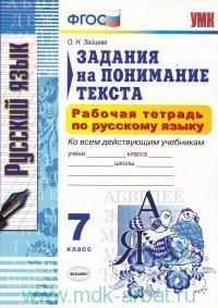 Рабочая тетрадь по русскому языку : 7-й класс : задания на понимание текста : ко всем действующим учебникам (ФГОС)