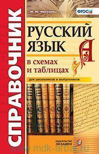 Русский язык в схемах и таблицах для школьников и выпускников (ФГОС)