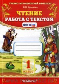 Чтение : работа с текстом : 1-й класс (ФГОС)