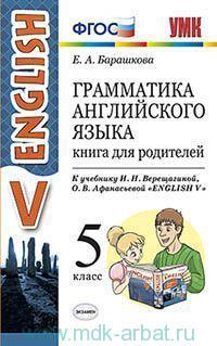 """Грамматика английского языка : книга для родителей : 5-й класс : к учебнику И. Н. Верещагиной, О. В. Афанасьевой """"Английский язык. 5-й класс"""" = English 5 (ФГОС) (к новому учебнику)"""